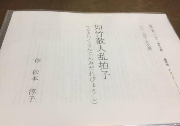 屋久島レクリエーションの森保護管理協議会・日高美智男さん