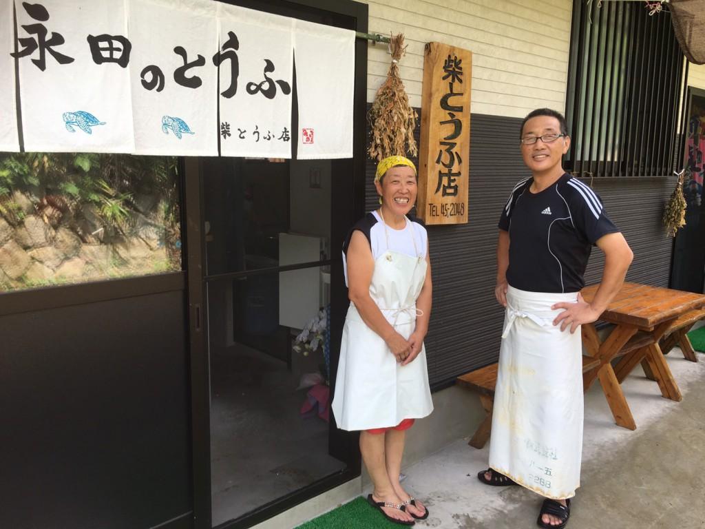 柴良二さん/柴とうふ店