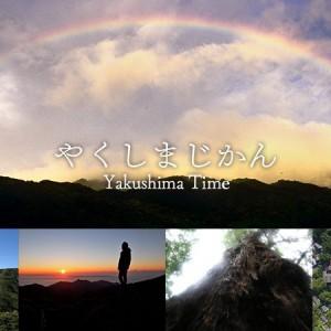 屋久島を楽しむ・知る・未来に伝えるサイト「やくしまじかん」オープンしました