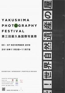 吉村卓海/屋久島町地域おこし協力隊・「屋久島国際写真祭」実行委員