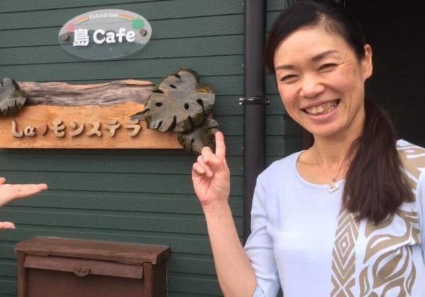島café La♡モンステラ/得平惠美さん