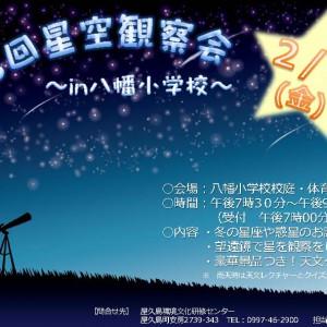 「第3回星空観察会in八幡小学校」2019年2月1日(金)開催