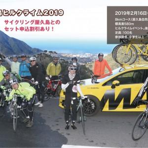 2019サイクリング屋久島&屋久島ヒルクライム2019