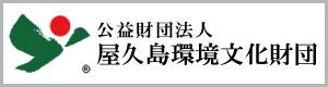 公益財団法人屋久島環境文化財団