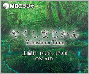 MBCラジオ「やくしまじかん」」