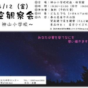 平成31年度『第1回星空観察会』4月12日(金)開催