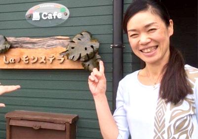得平惠美さん/島café La♡モンステラ