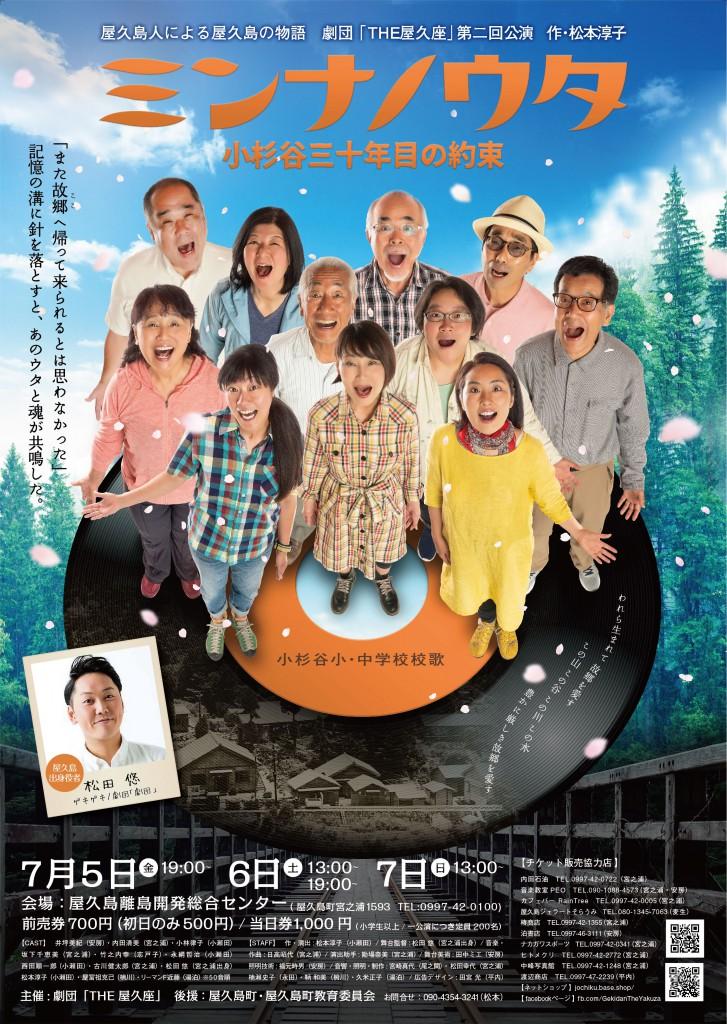 劇団THE屋久座「ミンナノウタ~小杉谷三十年目の約束~」7月5日~7日公演!