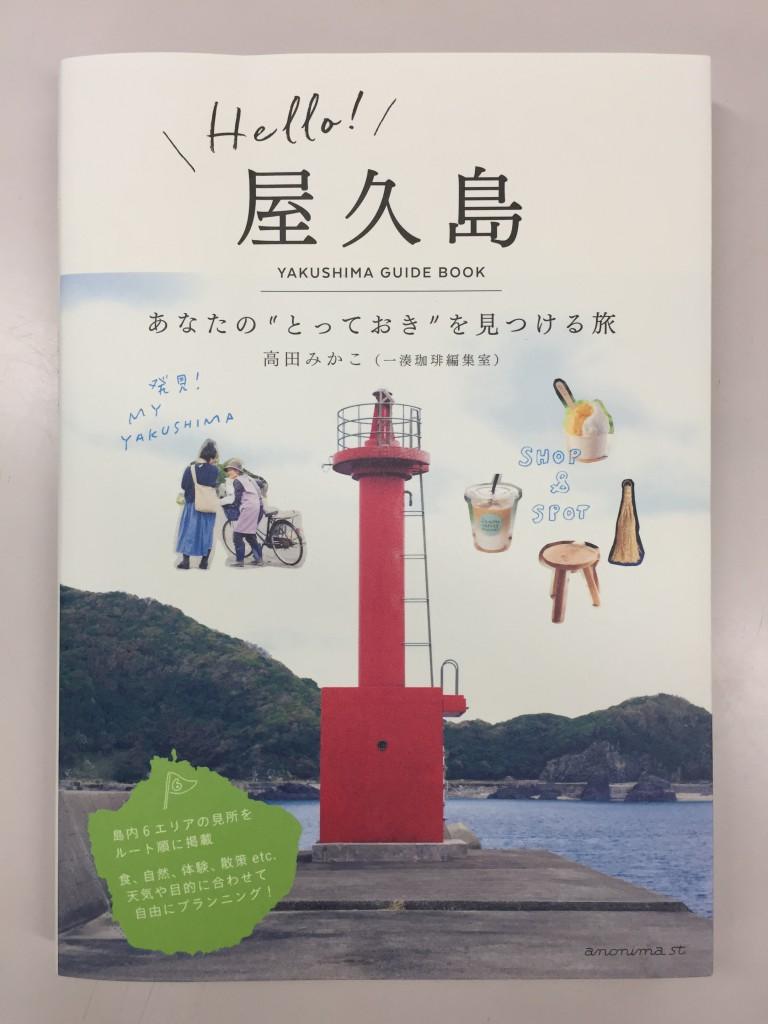 """高田みかこさん/ライター編集「Hello!屋久島」著者/Takata Mikako, Writer / Editor Author of """"Hello! Yakushima"""""""