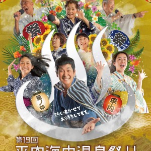 平内海中温泉祭り