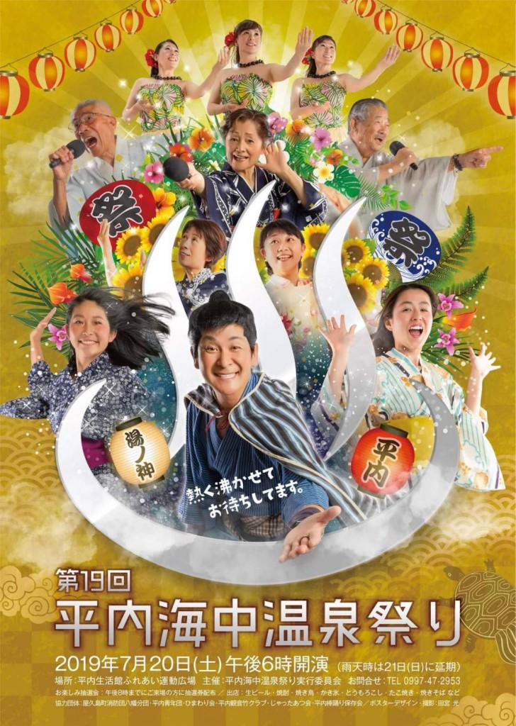 渡辺 浩さん/平内区長・平内海中温泉祭り大会会長/Watanabe Hiroshi/Head of the Hirauchi Ward Chairperson of the Hirauchi Underwater Onsen (Hot Springs) Festival