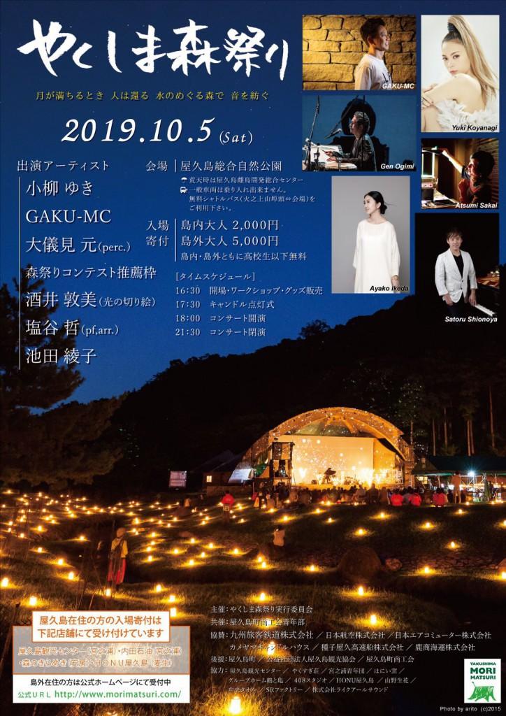 「やくしま森祭り」10月5日(土)開催!
