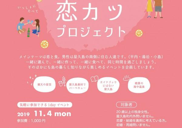 屋久島恋カツプロジェクト