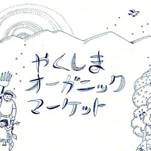 12/7(土)開催『第1回 やくしまオーガニックマーケット』