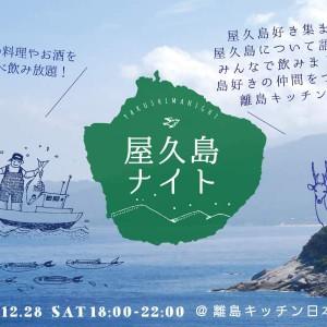 12/28(土)「屋久島ナイト」開催!
