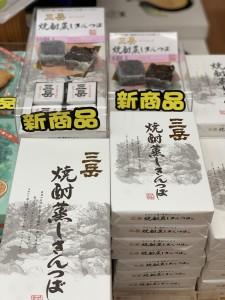 馬場芳朗さん/(有)馬場製菓 屋久島観光センター