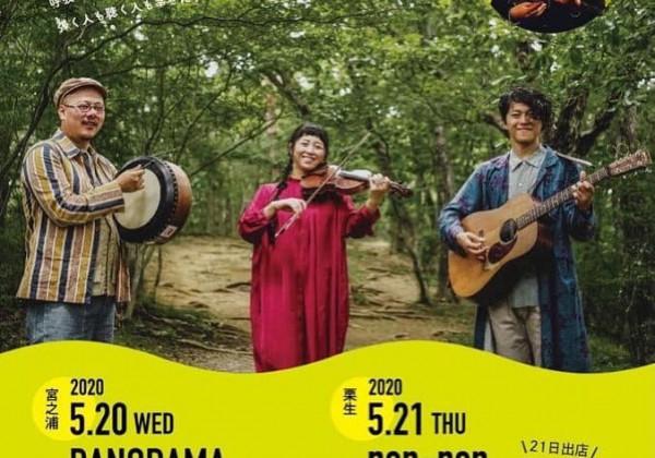 5/20~21開催「ジョンジョンフェスティバル YAKUSHIMA 2days live 2020」