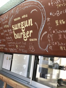 江口克司さん/靴工房「Ponpon yakushima」・ハンバーガー屋「Sun gan barger」