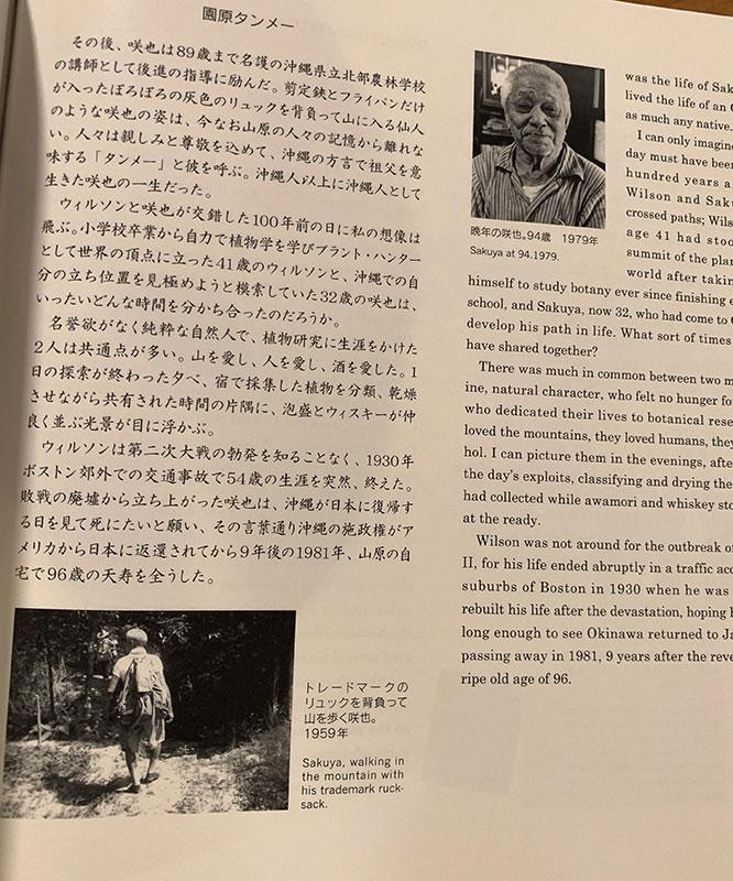 著書: 「ウィルソン 沖縄の旅 1917」 琉球新報社 2017年